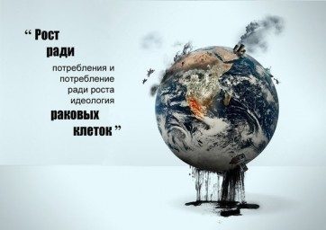 Берегите экологию.